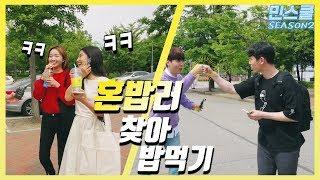 민스쿨 시즌2 10화 영남대 혼밥러를 찾아라!_The Sound | 인터뷰 | 대학생 | 영남대학교 | 띵곡