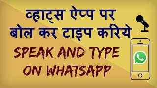 Whatsapp Tips & Tricks Talk and Type on Whatsapp. Hindi video(http://www.kyakaise.com Whatsapp Tips and Tricks – How to talk and type in Whatsapp? How to use Speech to Text on Whatsapp? How to type in Hindi on ..., 2016-12-13T15:17:25.000Z)