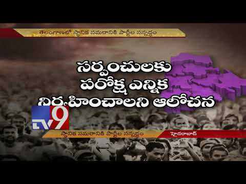 Local Body Election Heat In Telangana - TV9