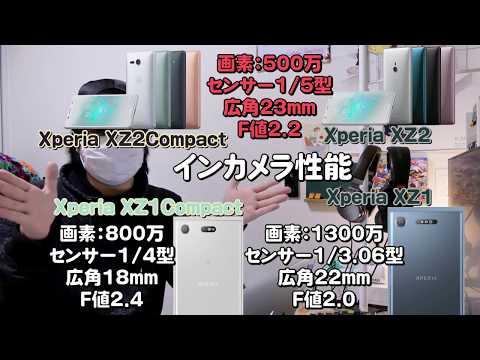 [XPERIA XZ2] 4KHDRビデオ撮影!コレはもう買う、、と思ってたら...インカメ劣化+次世代機予告!?