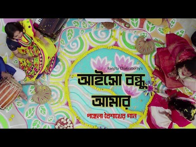 Pohela Boishakh Song 2021 | আইসো বন্ধু আমার | Aisho Bondhu Amar | Folk Studio Bangla New Song