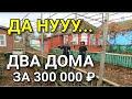 ОЧЕНЬ ДЕШЕВЫЙ ДОМ, ВЕРНЕЕ ДВА ДОМИКА ЗА 300 000 РУБЛЕЙ НА ЮГЕ