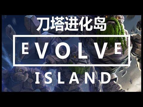DOTA EVOLVE ISLAND!!