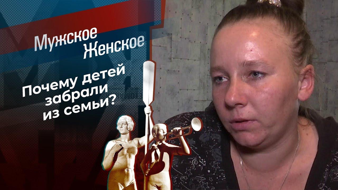 Мужское  Женское. Выпуск от 08.07.2021 Дети в приоритете?