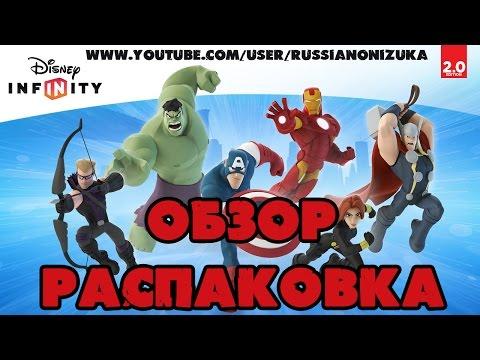 СУПЕР ГЕРОИ МАРВЕЛ - MARVEL SUPERHEROES (Disney Infinity 2.0 UNBOXING) РАСПАКОВКА - ОБЗОР