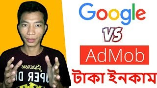 How To Make $ 100 Per Month Easy Jobs For Students | Google Adsense VS Admob Bangla Tutorial