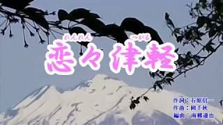 『恋々津軽』北野まち子 カラオケ 2019年6月5日発売