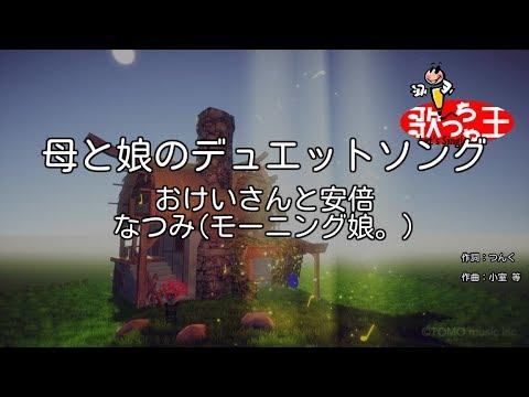 【カラオケ】母と娘のデュエットソング/おけいさんと安倍 なつみ(モーニング娘。)