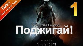 The Elder Scrolls V: Skyrim - Коллегия Бардов [Поджигай]