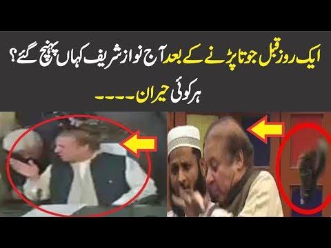 Nawaz Sharif Kahan Paunch Gaye ?