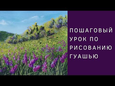 Рисуем цветы на холмах гуашью