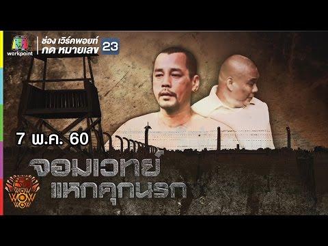 จอมเวทย์แหกคุกนรก - วันที่ 07 May 2017