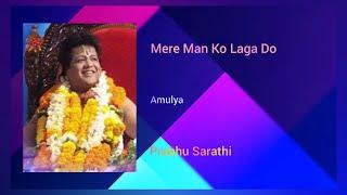 Mere Man Ko Laga Do || Amulya || Sarathi Dhun || Prabhu Sarathi