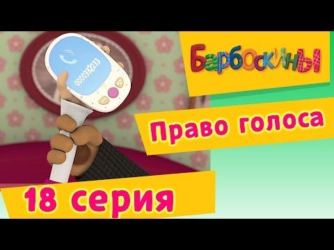 Барбоскины - 18 Серия. Право голоса (мультфильм)