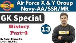 Air Force X & Y Group | Navy-AA/SSR/MR |GK Special || By Anant Sir | Class- 13