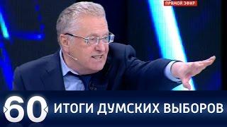 60 минут. Итоги думских выборов 2016. От 19.09.16