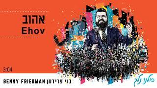 אהוב   בני פרידמן   Ehov   Benny Friedman