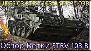 """Ветка STRV 103B. От UDES 03 к топу. 🌿""""Кустовые снайпера""""🌿Подсветился и в ангар(это не точно)💥"""