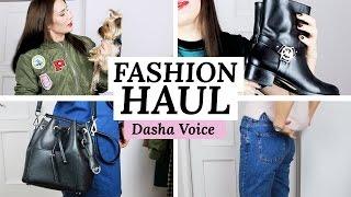 Покупки! Одежда Zara, Bershka, Michael Kors, Stradivarius... стиль и мода 2016   Dasha Voice