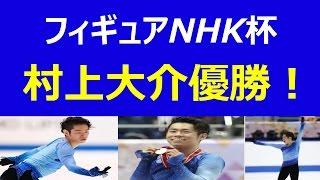 【NHK杯 フィギュアスケート 動画】2014グランプリ 男子結果速報 村上大...