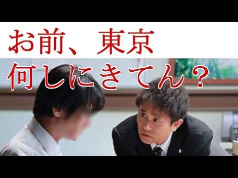 【感動話芸能人】浜田雅功エピソード 'お前東京何しにきてん?