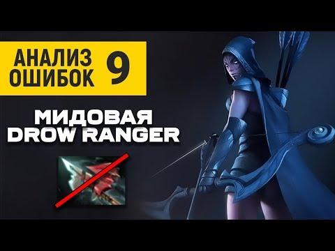 видео: Анализ реплея от 6к тренера - МИДОВАЯ drow ranger dota 2