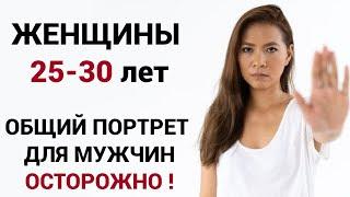 Женщины 25 30 лет Зачем мужчине женщина Что ждет женщину 30 Психология отношений