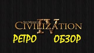 sid Meiers Civilization IV: Colonization  ретро обзор