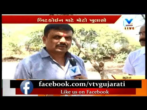 Surat BitCoin Case: Builder Sailesh Bhatt reveals was beaten at Keshav Farmhouse | Vtv News