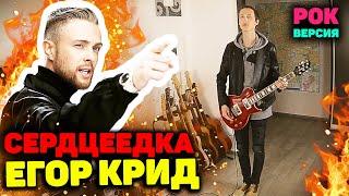 ЕГОР КРИД - СЕРДЦЕЕДКА ROCK COVER Рок кавер