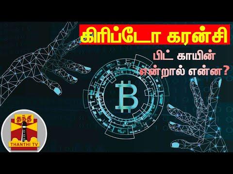 கிரிப்டோ கரன்சி - பிட் காயின் என்றால் என்ன? | Cryptocurrency | Bitcoin