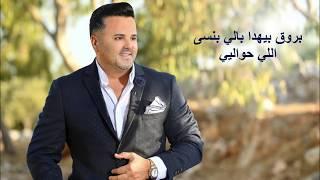Fadi Makdissi - Nossi El Tani Enti / فادي مقدسي - نصّي التاني إنتِ