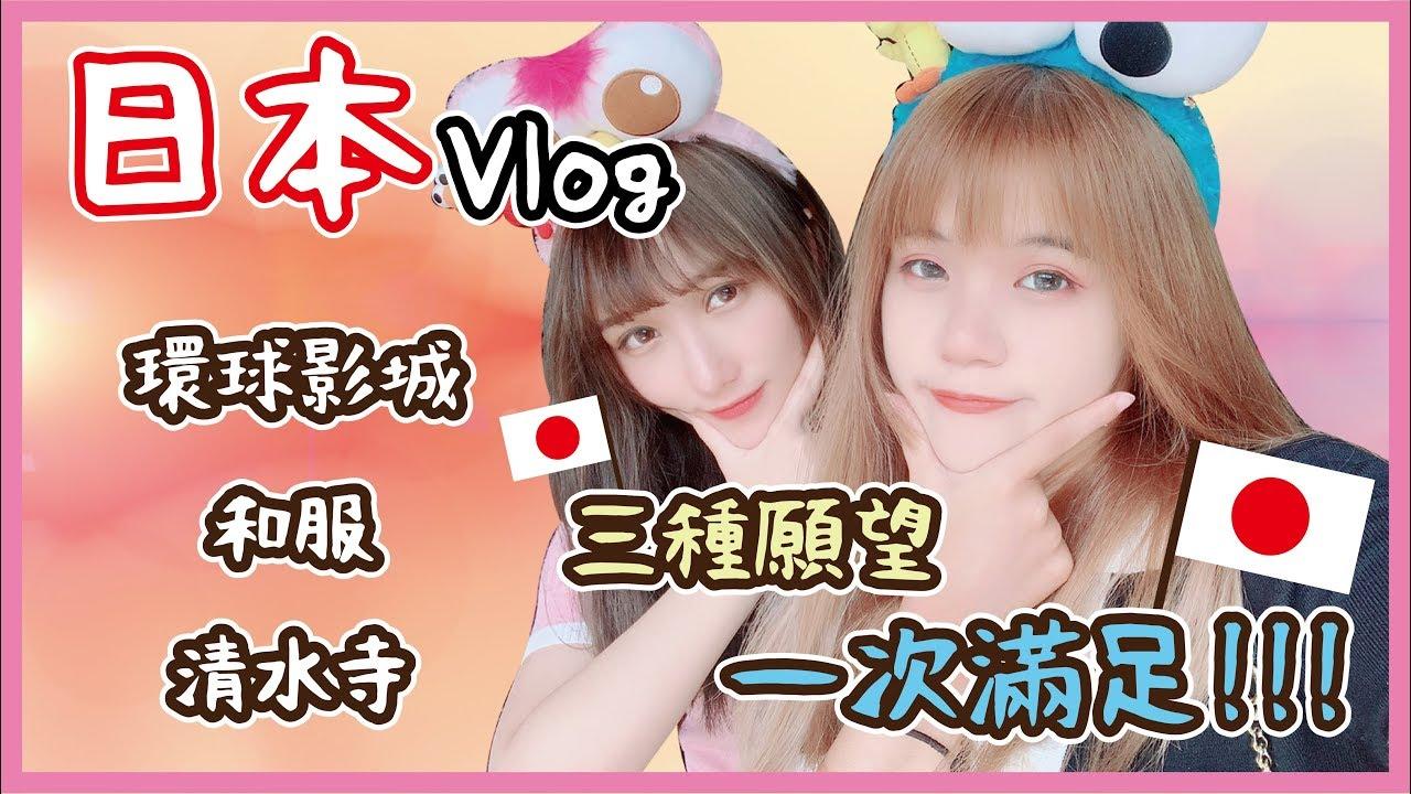 ♥蝴蝶兒♥ 睽違的日本Vlog來囉!feat 小波 蝶媽 By 哈密瓜 - YouTube