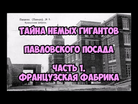 знакомства городе павловскии посад