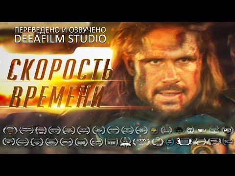 СКОРОСТЬ ВРЕМЕНИ | Фантастика, комедия | Короткометражка | Дубляж DeeaFilm