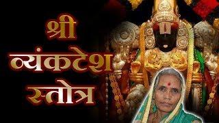 Venkatesh Stotra in marathi, श्री व्यंकटेश स्तोत्र