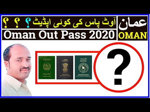 oman out pass 2020 | oman muscat outpass news