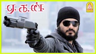 அவன் நம்புறது அவன் துப்பாக்கிய மட்டும்தான் | Thala Mass Action Scenes | Aegan | Ajith Kumar |