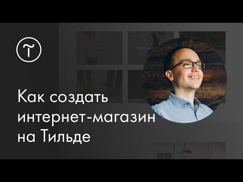 Как создать интернет-магазин на Tilda Publishing