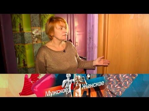 Мужское / Женское. Первый канал