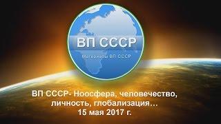ВП СССР ОТМ №2(130) Ноосфера, человечество, личность, глобализация...15 мая 2017г.