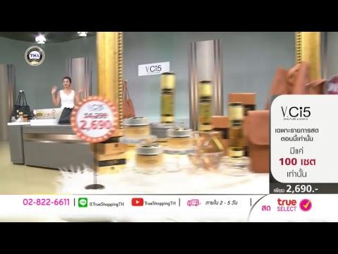 🔴  Live: ผลิตภัณฑ์ดูแลผิวหน้า V.Ci5 Gold Series Set