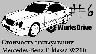 Стоимость эксплуатации #6 - Mercedes-Benz (E-class) E-klasse W210(В данном видео проводится анализ стоимости содержания автомобиля Mercedes-Benz (E-klasse)E-class W210 VK проекта: https://vk.com/work..., 2015-10-22T14:24:01.000Z)