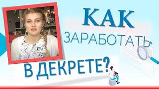 Бизнесвумен или как мама в декрете начала успешный бизнес через интернет  История Ольги