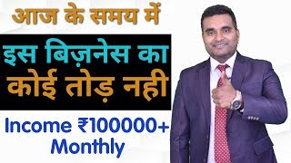 Franchises Opportunity   Monthly earning potential 1 lac   Franchises Business Opportunity