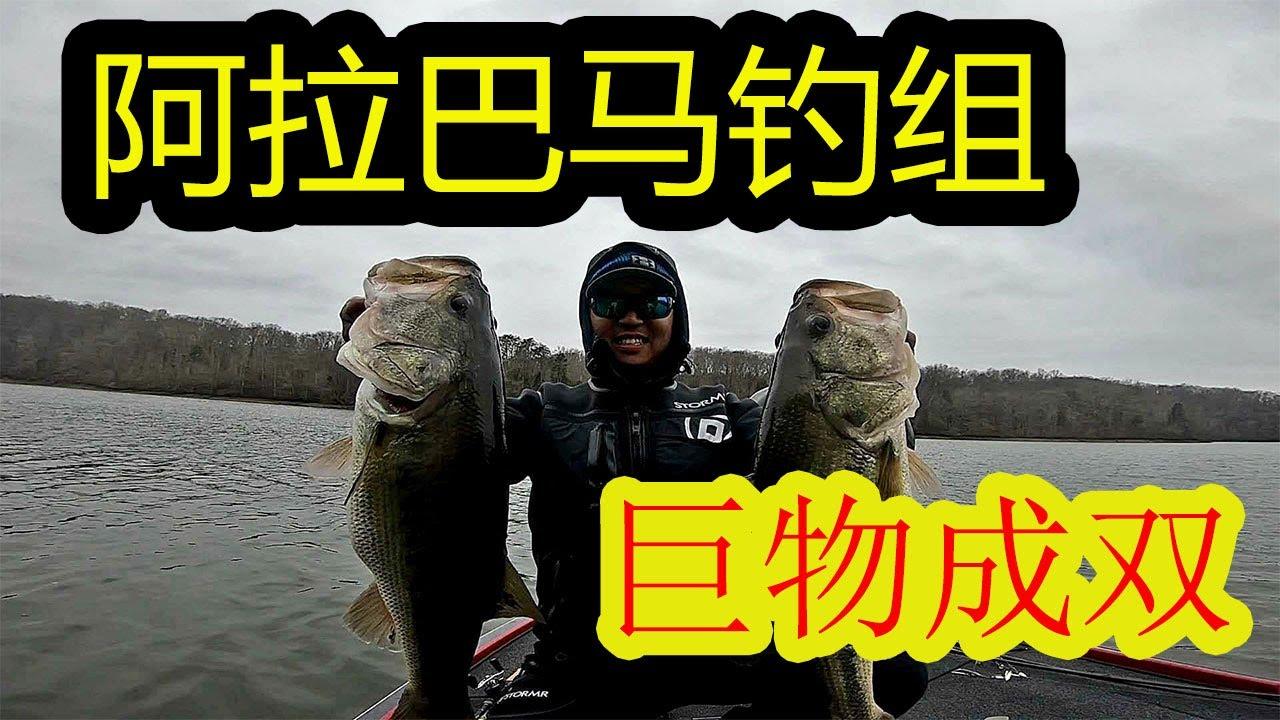 冬季钓鱼必备的绝杀利器阿拉巴马钓组!
