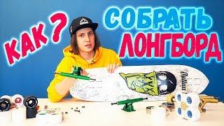 КАК ПРАВИЛЬНО СОБРАТЬ ЛОНГБОРД - СКЕЙТБОРД | + УТОПИЛ НОВУЮ ДОСКУ #6