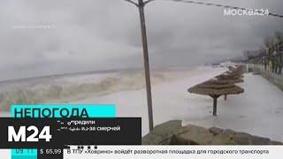 Смотреть видео Жителей Сочи предупредили о возможной эвакуации из-за смерчей - Москва 24 онлайн
