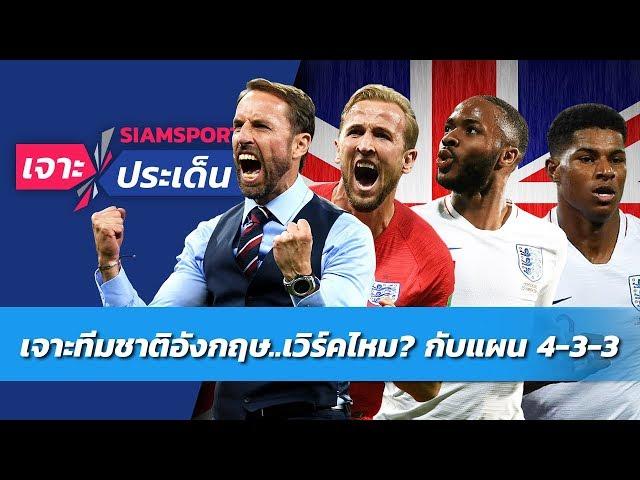 เจาะทีมชาติอังกฤษ..ทิศทางรุ่งไหม? กับแผน 4-3-3 | Siamsport เจาะประเด็น