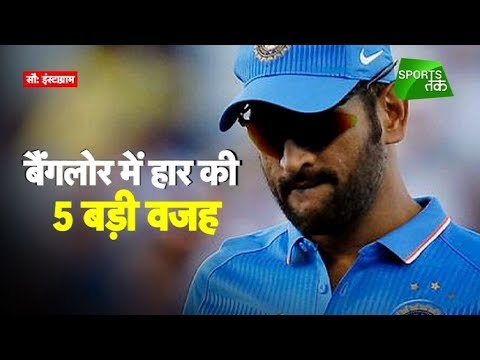 5 Major reasons why India lost 4th ODI | Sports Tak